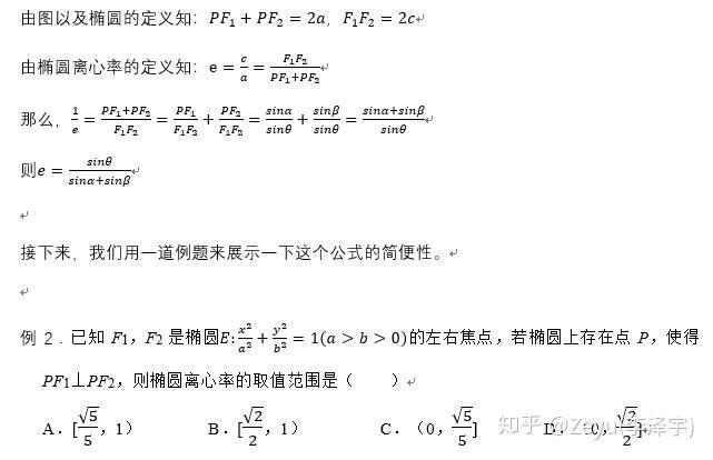如何学好高中数学-利用椭圆的焦点三角形快速求离心率:证明