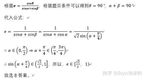 如何学好高中数学-利用椭圆的焦点三角形快速求离心率:过程